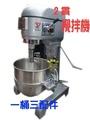 《利通餐飲設備》 2貫 攪伴拌機機 全新 30公升 攪拌機 二貫