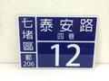 阿宗客製化1242-1017-2mm壓克力標示牌/告示牌/指示牌/門牌/車牌/尺寸:21X15cm1片價格/歡迎訂做