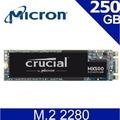 Micron Crucial 美光 MX500 250GB M.2 2280 SATAⅢ 固態硬碟