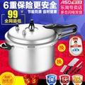 ASD/ASD household aluminum aluminum pressure cooker pressure cooker pressure cooker gas 22CM safety