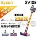 dyson 戴森 ( V8 Carbon Fibre SV10E )無線手持式吸塵器【吸力增強30%-雙主吸頭大全配】