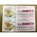 阿默Amo日本經典乳酪蛋糕(蛋奶素)
