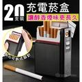 質感多功能菸盒 20支裝 二合一菸盒+Usb點菸器 防風打火機 煙盒 充電菸盒 附打火機 【A55】