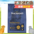 Blackwood 柏萊富 特調幼貓成長配方(雞肉+米) 貓飼料 4磅*1包