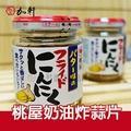 《加軒》日本桃屋奶油炸蒜片