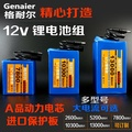 12v可充鋰電池 +變壓器 適用led燈條 18650鋰電池 鋰電池