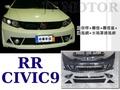 小傑車燈精品--新 喜美9代 CIVIC 9 日規RR 前保桿 含霧燈 通風網 素材 CIVIC9 K14 RR前包