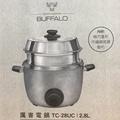 限量一組最新款」第二代BUFFALO牛頭牌TC-28UC灰色15人份電鍋全新專用提鍋21公分、它牌快煮鍋、歌林電火鍋