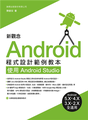 新觀念 Android 程式設計範例教本:使用 Android Studio