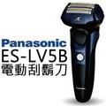 刮鬍刀 ✦ Panasonic 國際牌 ES-LV5B 公司貨 0利率 免運 ▶ 全館商品下單前建議詢問貨源,若遇缺貨無法等待請勿下單