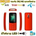 โทรศัพท์มือถือ รุ่น D8110  (2018) รองรับซิมทุกเครือข่าย รองรับซิม AIS / TRUE / DTAC โทรศัพท์ D8110 ปุ่มกดภาษาไทย LED ไฟฉายในตัว 2 ซิม 2G/3G รุ่นใหม่ล่าสุด ยอดขายที่ดีที่สุด