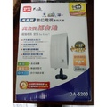 大通 室內 戶外兩用型 數位電視天線 DA-5200 DA 5200