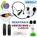 台灣製 CAROL BTM-210C 無線 藍芽 頭戴式 麥克風 收發機 攜帶方便 教學 演講 會議 教室