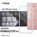 【愛瘋潮】99免運  Samsung Galaxy C9 Pro 高透空壓殼 防摔殼 氣墊殼 軟殼 手機殼