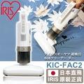 0211【日本原裝直飛】新款IRIS OHYAMA塵蟎吸塵器(KIC-FAC2)/日本直飛 台灣熱銷 銀離子除菌功能