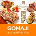新竹【新竹國賓大飯店-八方燴西餐廳】平日自助午餐