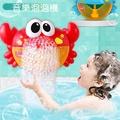 兒童洗澡泡泡機 小朋友音樂泡泡機 創意 泡泡 沐浴 伴侶 全自動 螃蟹 浴室 洗澡 戲水 玩具 燈光 音樂 全自動 冒泡