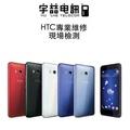 宇喆電訊 HTC U11內置電池 耗電 換電池 內建手機電池 無法充電 電池膨脹 現場維修換到好