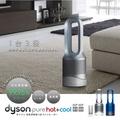 📦【日本代購】🇯🇵 預購- Dyson 戴森 Pure Hot+Cool HP01 空氣清淨 冷暖風扇 循環扇