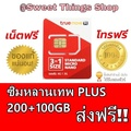 ซิมหลานเทพ PLUS ซิมเทพจูเนียร์ 300G นาน 6 เดือน ส่งฟรี! ซิมจูเนียร์ ซิมเทพ ซิมลูกเทพ