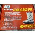 ☆建利釣具☆ HARIMITSU S-1800 長筒毛氈釘鞋 磯釘鞋 優惠