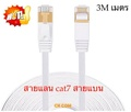 Cat7 Ethernet Cable 3 FT White, Intelart Cat-7 Flat RJ45 Computer Internet Lan Network Ethernet Patch Cable Cord - 3 Feet