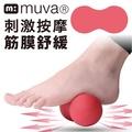 【Muva】小紅帽舒筋花生球