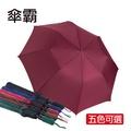 傘霸56吋黑膠大傘面自動四人晴雨傘【凱騰】