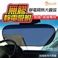 【Car Life】靜電圓弧隔熱紙前後擋專用 (汽車︱遮陽︱防曬)
