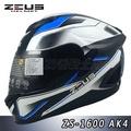 【ZEUS 瑞獅 ZS 1600 AK4 透明碳纖藍 碳纖 全罩  安全帽 】內藏鏡片、免運費+贈好禮