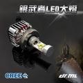 【駒典科技】保固一年 銀武者 CREE XM-L2 終極爆亮LED大燈 黃金 H4 T10 HID 飛利浦 MKR C6