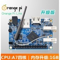 《德源科技》香橙派 全志 H3 Orange pi Lite 開發板 / banana pi 樹莓派