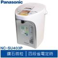 Panasonic 4公升真空斷熱熱水瓶 NC-SU403P 國際牌