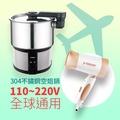 110/220V山崎雙電壓隨行電熱鍋+雙電壓吹風機 SK-110AB+SK-193 空姐鍋 旅行鍋 出國