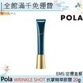 【一期一會】【日本現貨】POLA WRINKLE SHOT 抗皺精華液 20g「日本專櫃正品」