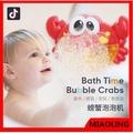 兒童洗澡玩具 螃蟹泡泡機 兒童 音樂 起泡機 洗澡玩具  創意抖音同款