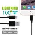 e-Power Lightning / USB 1M黑色  蘋果線Apple iPhone充電線 快充 MFi 原廠認證