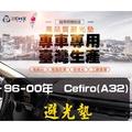 【一吉】96-00年 Cefiro A32避光墊/台灣製造 (cefiro避光墊 a32麂皮避光墊 a32短毛避光墊