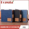 Popula 高檔雙材質IQOS全收納皮套(深藍)
