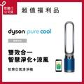 【超殺福利品】dyson 戴森 Pure Cool 智慧空氣清淨機涼風風扇 TP04 (藍)