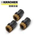 【德國凱馳 Karcher】配件 圓輪刷組-帶黃銅刷毛 2.863-061.0 (SC1、SC2500、SC4適用配件)