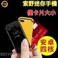 迷你智慧型手機 soyes 7s 迷你手機 抖音同款 學生 智能小手機 智慧型 拍照 銀行卡大小 3G