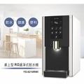 | 元山 | 不鏽鋼 桌上型冰溫熱飲水機 YS-8210RWI