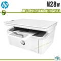 【浩昇科技】HP LaserJet Pro M28w 黑白無線雷射多功事務機