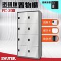 快速取貨 樹德 - 多功能密碼鎖置物櫃 FC-208 更衣間 鞋櫃 收納櫃 附密碼鎖 鑰匙櫃 置物櫃