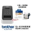 Brother  QL810W + DK22225(3捲入) 超值優惠組