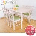 Bernice-森川實木餐桌椅組(一桌四椅)