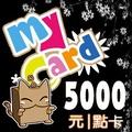 【MyCard】5000點|通用卡|官方現貨快取