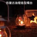 仿復古油燈造型燭台