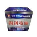 全新湯淺YUASA免加水汽車電池/55D23L